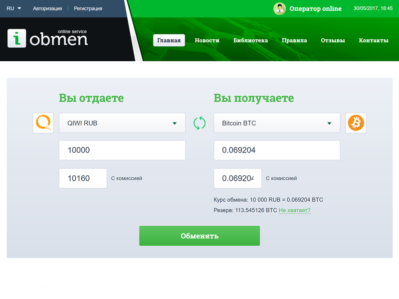 bitcoin obmen)