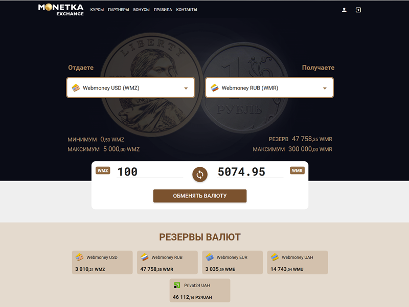Monetka.Exchange